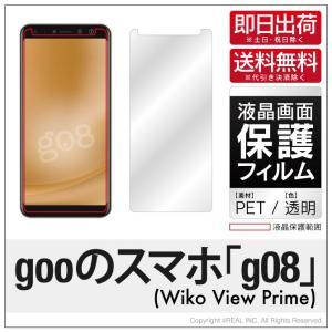 【週末限定特価】 gooのスマホ 「g08」 (Wiko V...