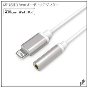 【2/22-25までのお得なセール】iPhone 充電 ケーブル イヤフォン イヤホン 3.5mm MFi apple認証済み 【AP-02】|isense