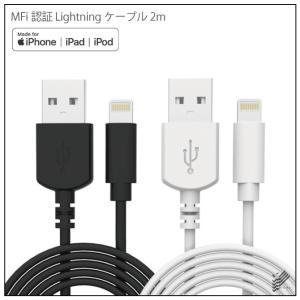 【2/22-25までのお得なセール】iPhone 充電 ケーブル Lightning ライトニング 2m Mfi 認証 急速充電 データ転送 【 NIKITA 】|isense
