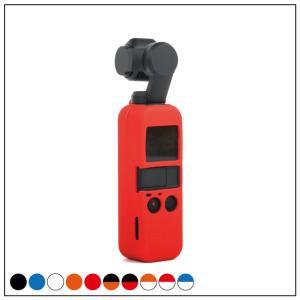 【対応機種】 DJI Osmo Pocket 専用  【商品説明】 ・高品質なシリコン素材を採用し、...
