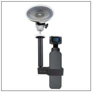 DJI Osmo Pocket 専用 車のガラスに付けることができる多機能吸盤車載ホルダー【SG】|isense