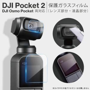 【対応機種】 DJI Osmo Pocket 専用  【商品説明】 ・2枚1セットのお得なDJI O...