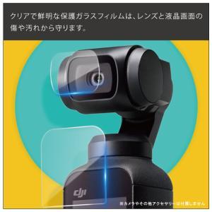 DJI Osmo Pocket 2枚セット 7.5H ガラスフィルム【YP】|isense|03