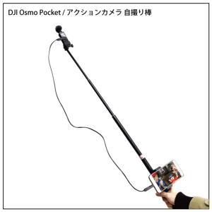 【対応機種】 ・DJI Osmo Pocket ・GoProなどのアクションカメラ  【購入時のご注...