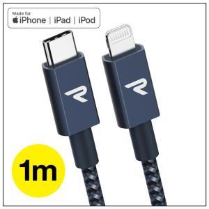 【2/22-25までのお得なセール】急速充電&同期ができるType-C to Lightningケーブル 【1m】【RAMPOW】【CL03】【Apple MFi認証取得】|isense
