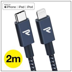 【2/22-25までのお得なセール】急速充電&同期ができるType-C to Lightningケーブル 【2m】【RAMPOW】【CL05】【Apple MFi認証取得】|isense