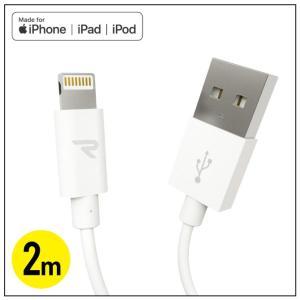 【2/22-25までのお得なセール】iPhone用 ケーブル【RAMPOW】【2m】【RAB02】【RAB05】【RAB08】【MFi対応】【Apple認証】|isense