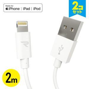 【2/22-25までのお得なセール】【2本セット】iPhone用 ケーブル【RAMPOW】【2m】【RAB02】【RAB05】【RAB08】【MFi対応】【Apple認証】|isense