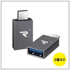 Type-C to USB 3.1【2個入り】【RAMPOW】【RCB05】【YP】