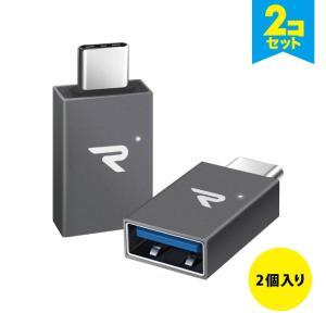 【2個セット】Type-C to USB 3.1【2個入り(計4つ)】【RAMPOW】【RCB05】...