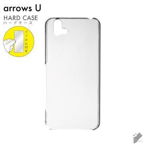 arrows U 801FJ で使える クリア ハード ケース カバー 無地 保護フィルム 付き