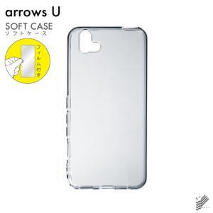arrows U 801FJ で使える TPU クリア ソフト ケース カバー 無地 保護フィルム ...