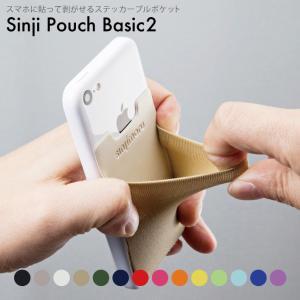 スマホ ポケット Sinji Pouch Basic2 シン...