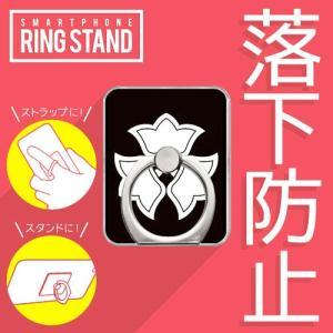 スマホリング バンカーリング スタンド 家紋 三つ胡桃 ( みつくるみ )