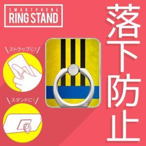スマホリング バンカーリング スタンド ストラップ  勝負服 【3】 黄・黒縦縞・袖青一本輪 isense