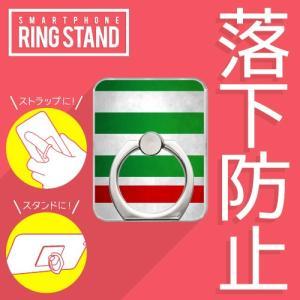 スマホリング バンカーリング スタンド ストラップ  勝負服 【4】 緑・白二本輪・白袖赤一本輪 isense