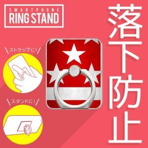スマホリング バンカーリング スタンド ストラップ  勝負服 【5】 赤・白星散・袖白一本輪 isense