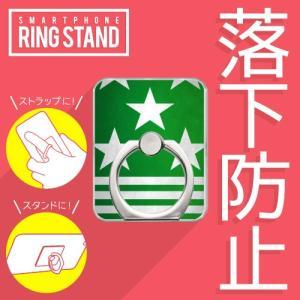 スマホリング バンカーリング スタンド ストラップ  勝負服 【8】 緑・白星散・袖白縦縞 isense