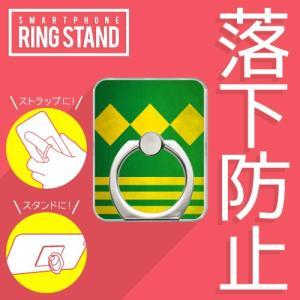 スマホリング バンカーリング スタンド ストラップ  勝負服 【13】 緑・黄菱山形・袖黄縦縞 isense