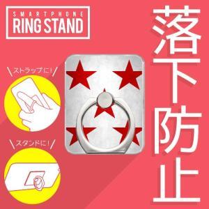 スマホリング バンカーリング スタンド ストラップ  勝負服 【17】 白・赤星散・白袖 isense
