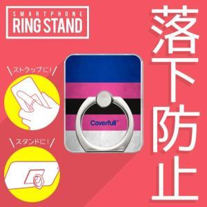 スマホリング バンカーリング スタンド KICKSコレクション #3 ブルー × ピンク|isense