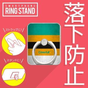 スマホリング バンカーリング スタンド KICKSコレクション #3 エメラルドグリーン × オレンジ|isense