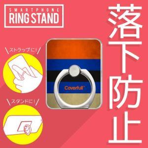 スマホリング バンカーリング スタンド KICKSコレクション #4 オレンジ × ブルー|isense