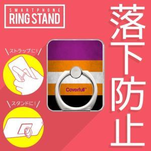 スマホリング バンカーリング スタンド KICKSコレクション #5 パープル × オレンジ|isense