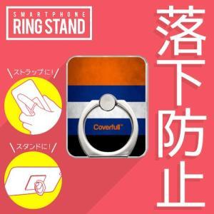 スマホリング バンカーリング スタンド KICKSコレクション #5 オレンジ × ネイビー|isense