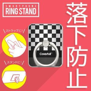 スマホリング バンカーリング スタンド KICKSコレクション #7 チェッカー ブラック × ホワイト|isense