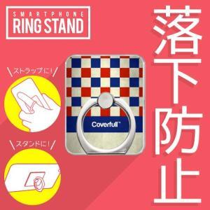 スマホリング バンカーリング スタンド KICKSコレクション #7 チェッカー レッド × ネイビー|isense