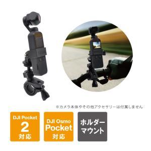 DJI Osmo Pocket 専用 バイシクル マウント キット【STARTRC】【ST-1104819】 【SG】|isense