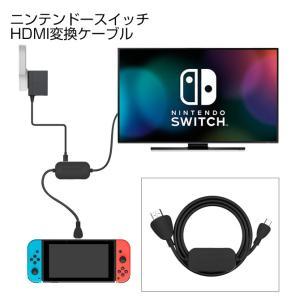 ニンテンドースイッチ HDMI変換ケーブル PD充電 音声 映像 サポート MacBook Andr...