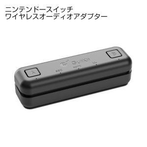 ニンテンドースイッチ ワイヤレスオーディオアダプター 超軽量 超薄型 Bluetooth ヘッドフォ...