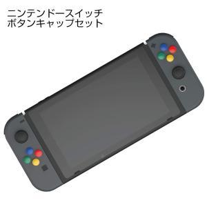 【土日限定セール中】ニンテンドースイッチ ボタンキャップセット ジョイコン Joy-Con 十字キー...