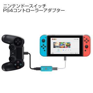 ニンテンドースイッチ PS4コントローラーアダプター スイッチでPS4のコントローラーが使える N1...