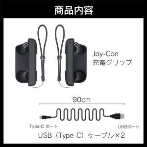 ニンテンドースイッチ ジョイコン 充電 グリップ 【YP】|isense|07