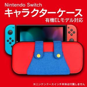 ●任天堂スイッチ専用の高品質保護ケースです。  ●本体だけでなく、ゲームカード(10枚)・HDMIケ...