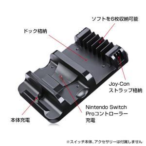 ニンテンドースイッチ 多機能充電スタンド 【SG】|isense|02