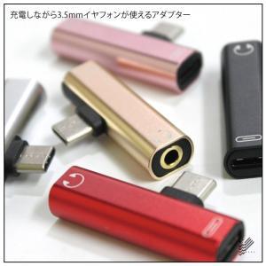 【商品説明】 Type-Cの充電ケーブルと3.5mmのイヤホンをご用意下さい。  イヤフォンジャック...