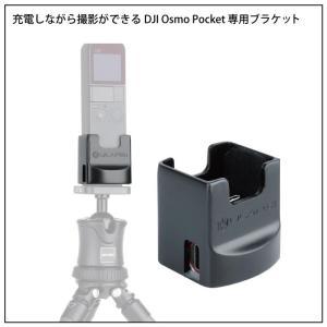 充電しながら撮影ができるDJI Osmo Pocket 専用ブラケット 【OP-2】【SG】|isense