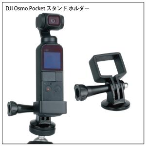 DJI Osmo Pocket スタンド ホルダー 【OP-3】【YP】|isense