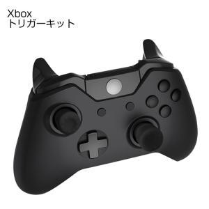 【Xbox】トリガーキット コントローラー Xbox One fps ボタンキャップ エイムキャップ...