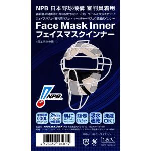 NPB審判員着用 ハイゴールド製フェイスマスクインナー(フレームマスクは含まれません)受注生産、納期...