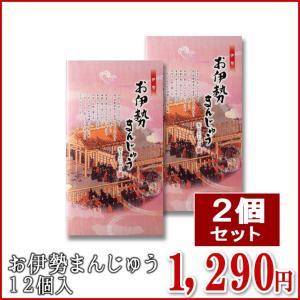お伊勢まんじゅう 12個入×2個 伊勢志摩土産...