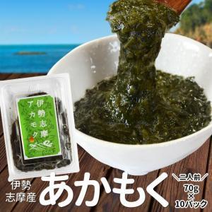 あかもく 70g×10パック 伊勢志摩産 送料無料 アカモク ギバサ 海藻 冷凍|isesima