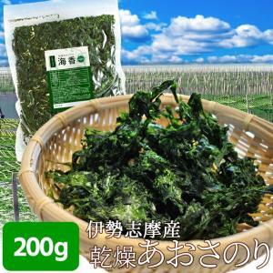 あおさのり 200g (200g×1袋) 海藻 乾燥 あおさ 伊勢志摩産 海苔 三重県 チャック付袋...