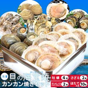 美し国 貝の 海宝焼 鳥羽産 牡蠣 8個 さざえ 2個 大あさり 2個 あっぱ貝4個 送料無料 冷凍...