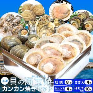 貝の海宝焼 牡蠣8個 さざえ4個 ホンビノス貝4個 ほたて片貝10個 送料無料 冷凍貝セット(牡蠣ナ...