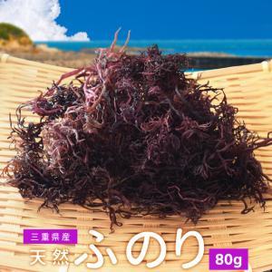 メール便 送料無料  ふのり 三重県の天然ふのりを厳選 おみそ汁に入れるだけ 食物繊維豊富な海藻です